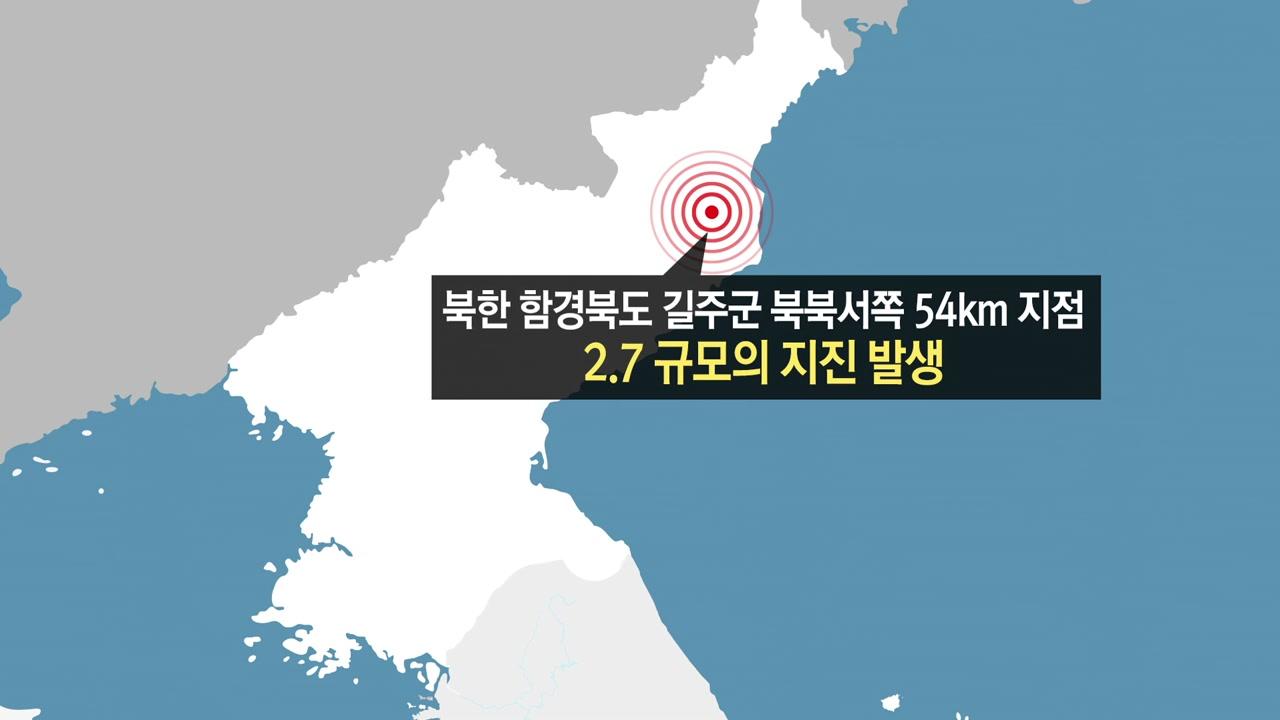 """북 핵실험장 인근 규모 2.9 지진 관측...기상청 """"자연 지진"""""""