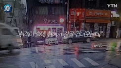 [영상] 이른 새벽, 아찔한 '역삼역 무단횡단' 사고