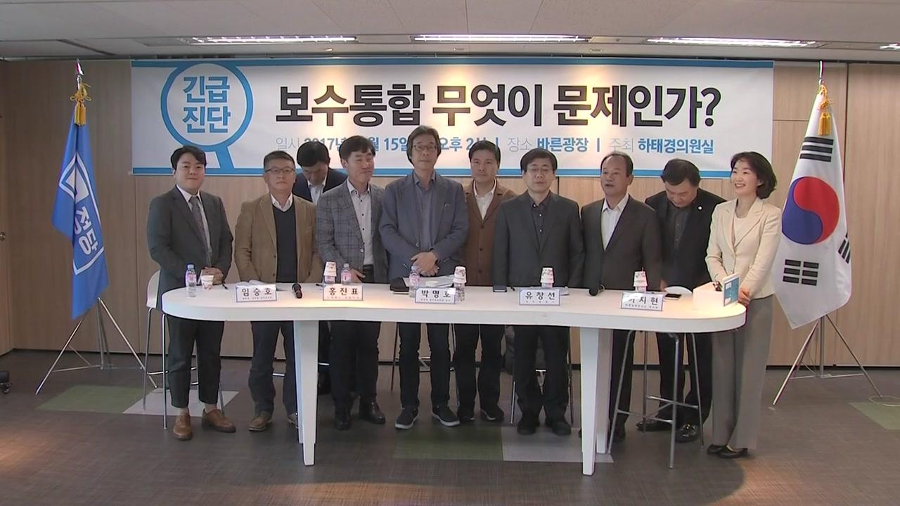 [취재앤팩트] 바른정당 분당 초읽기...보수 통합 가시권?