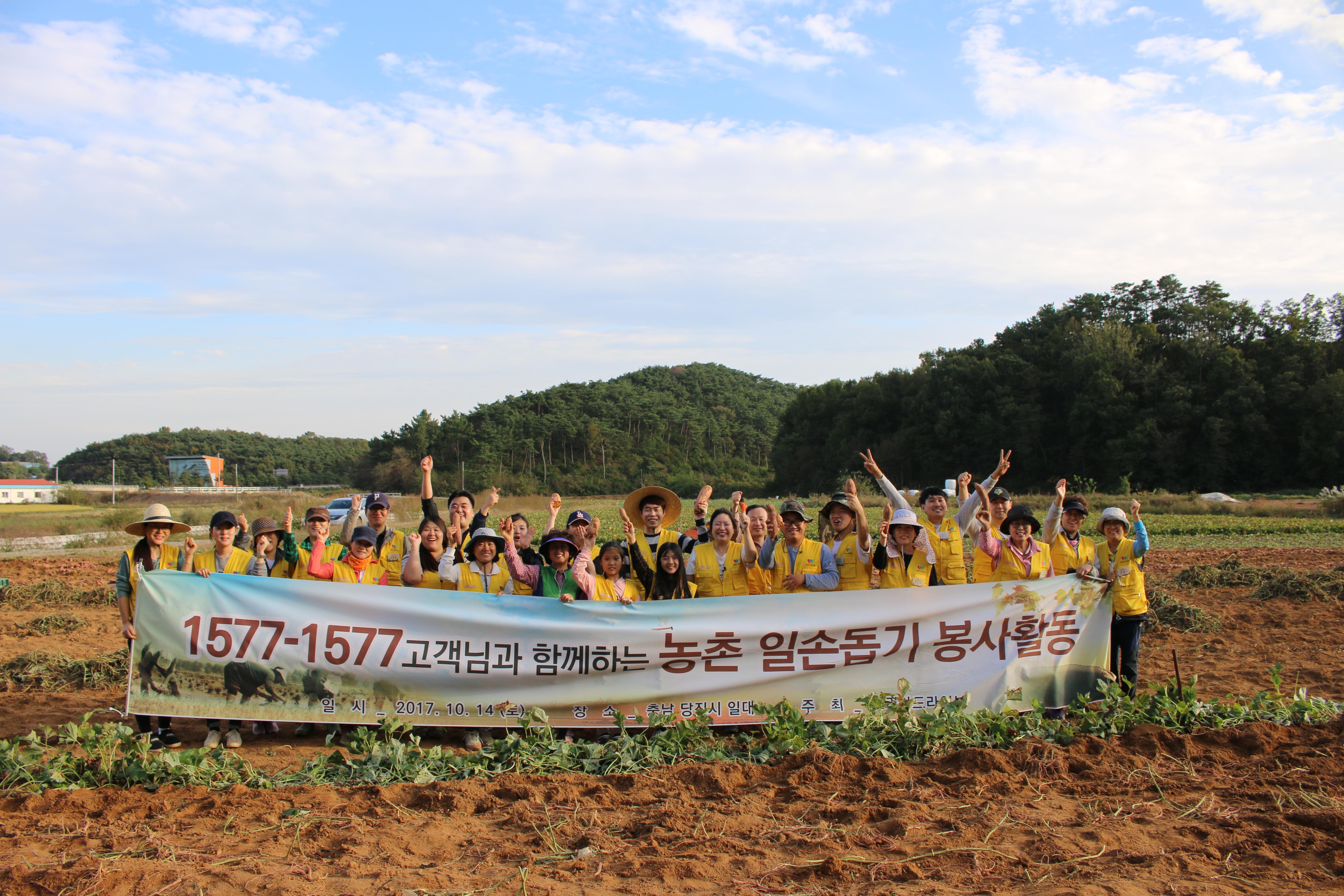 코리아드라이브 '창립 16주년 기념' 농촌 일손돕기 봉사