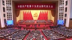 [취재N팩트] 중국 공산당 19차 당 대회 개막...시진핑 1인체제 구축하나?