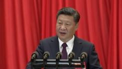"""[취재N팩트] 시진핑 """"中, 2050년까지 세계 선두 국가"""""""