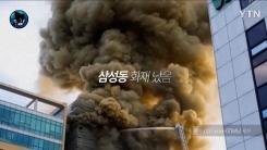 [영상] 서울 강남구 신축 관광호텔 큰 불