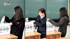 [좋은뉴스] 난치병 앓는 친구 위해 성금 모은 중학생들