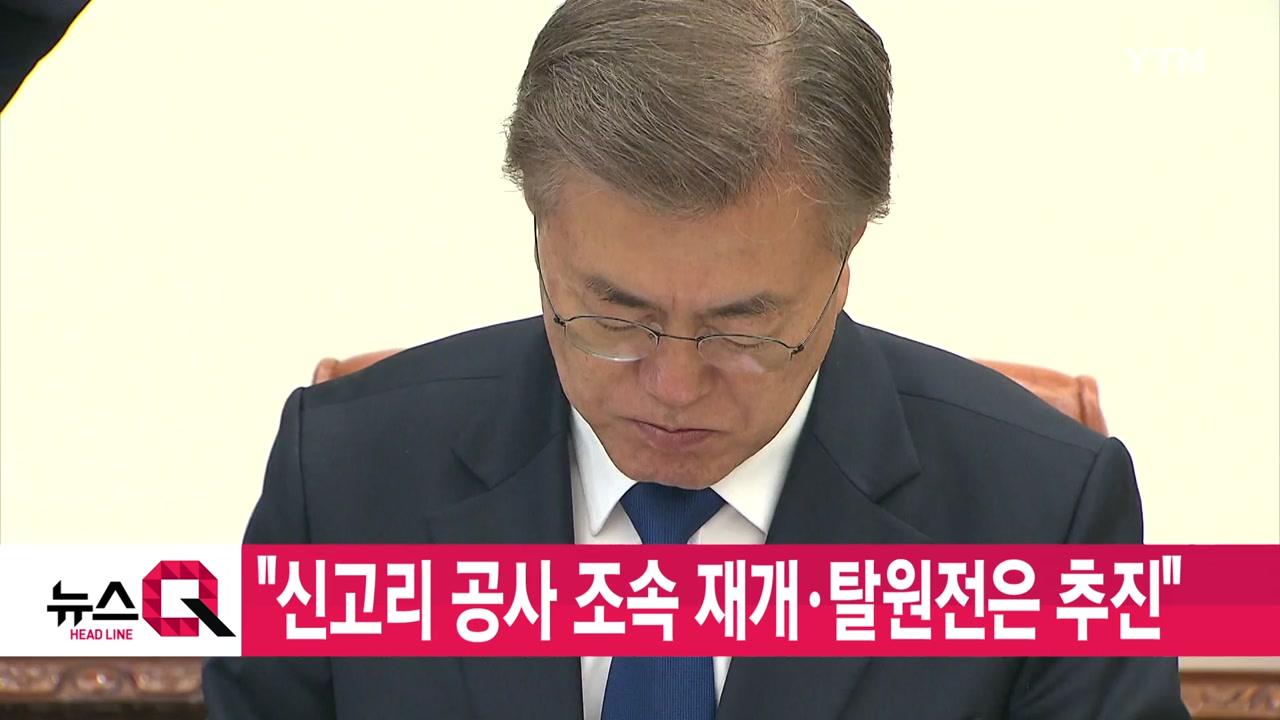 """[YTN 실시간뉴스] 문재인 대통령, """"신고리 공사 조속 재개·탈원전은 추진"""""""
