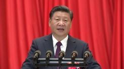 [취재N팩트] 中 당대회 오늘 폐막...당장에 '시진핑 사상' 편입되나?