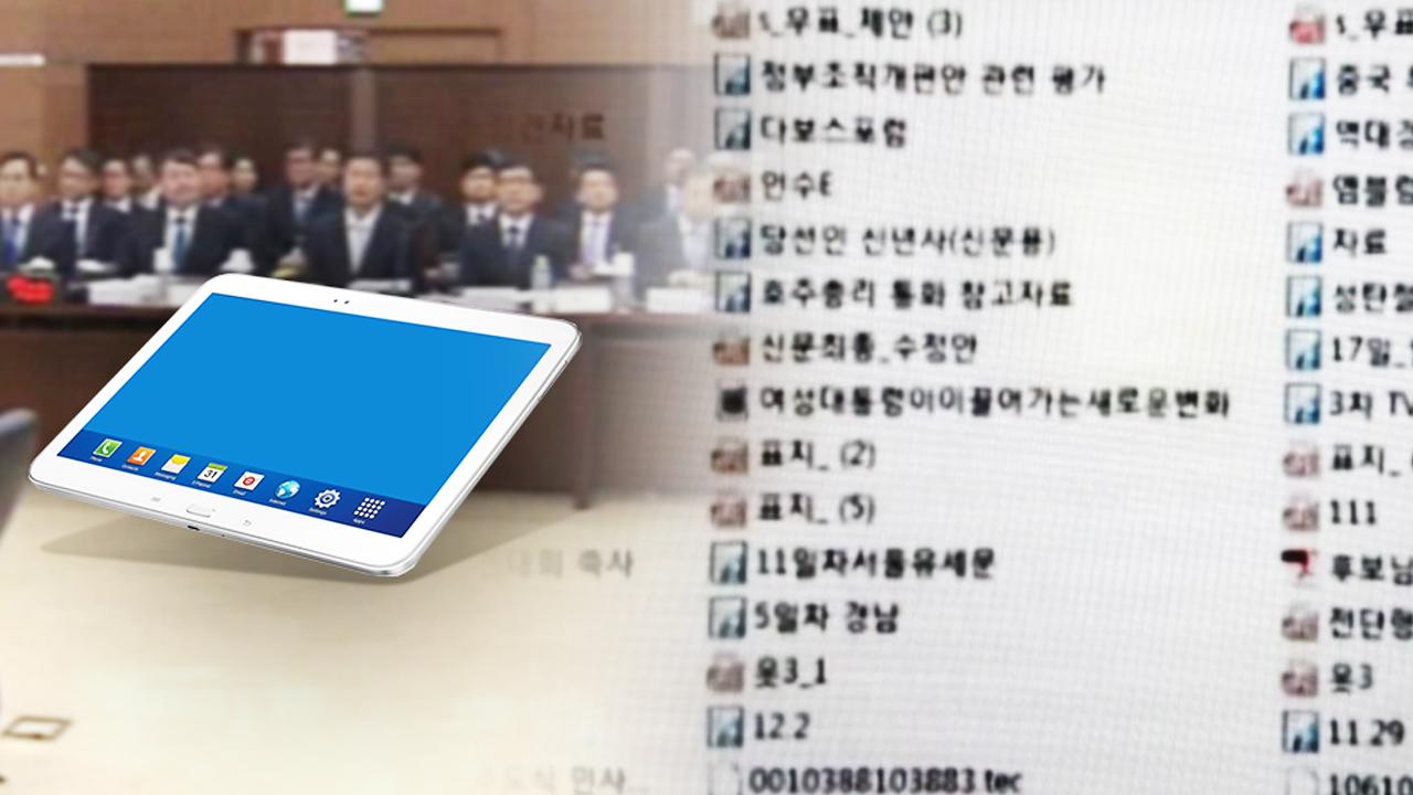[취재N팩트] 다시 불붙은 '최순실 태블릿 PC' 진위 논란