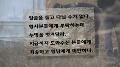 [취재N팩트] 성폭행 혐의 이영학 계부 숨져...사건은 미궁 속