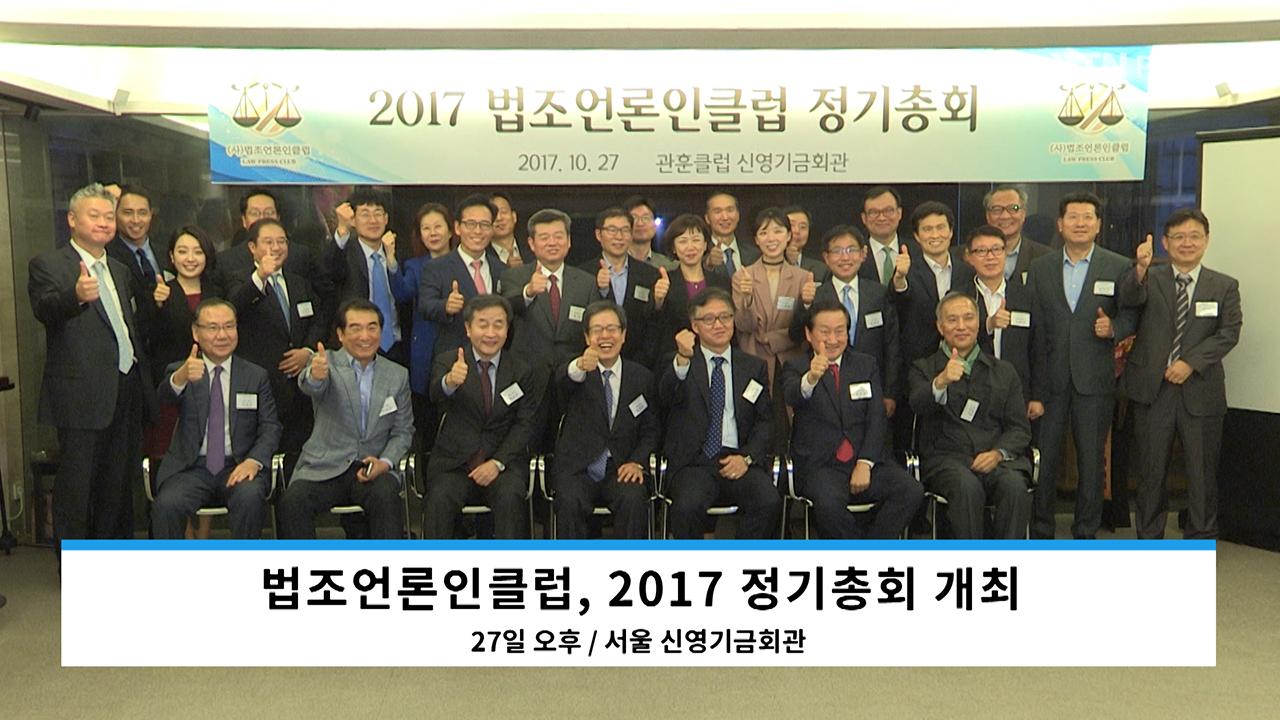 법조언론인클럽, 2017 정기총회 개최