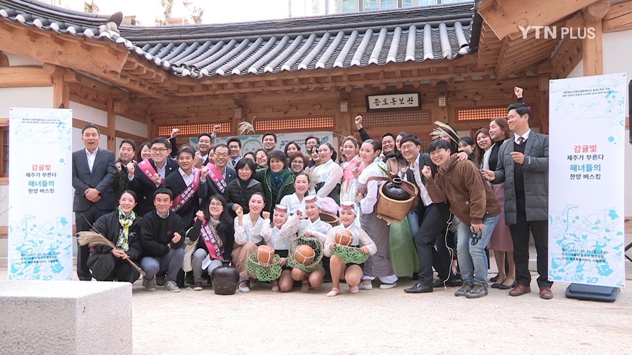 서울 도심 속 '제주 해녀'의 춤과 노래