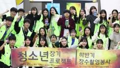 [좋은뉴스] 참된 봉사 의미 전하는 '청소년 장기프로젝트'