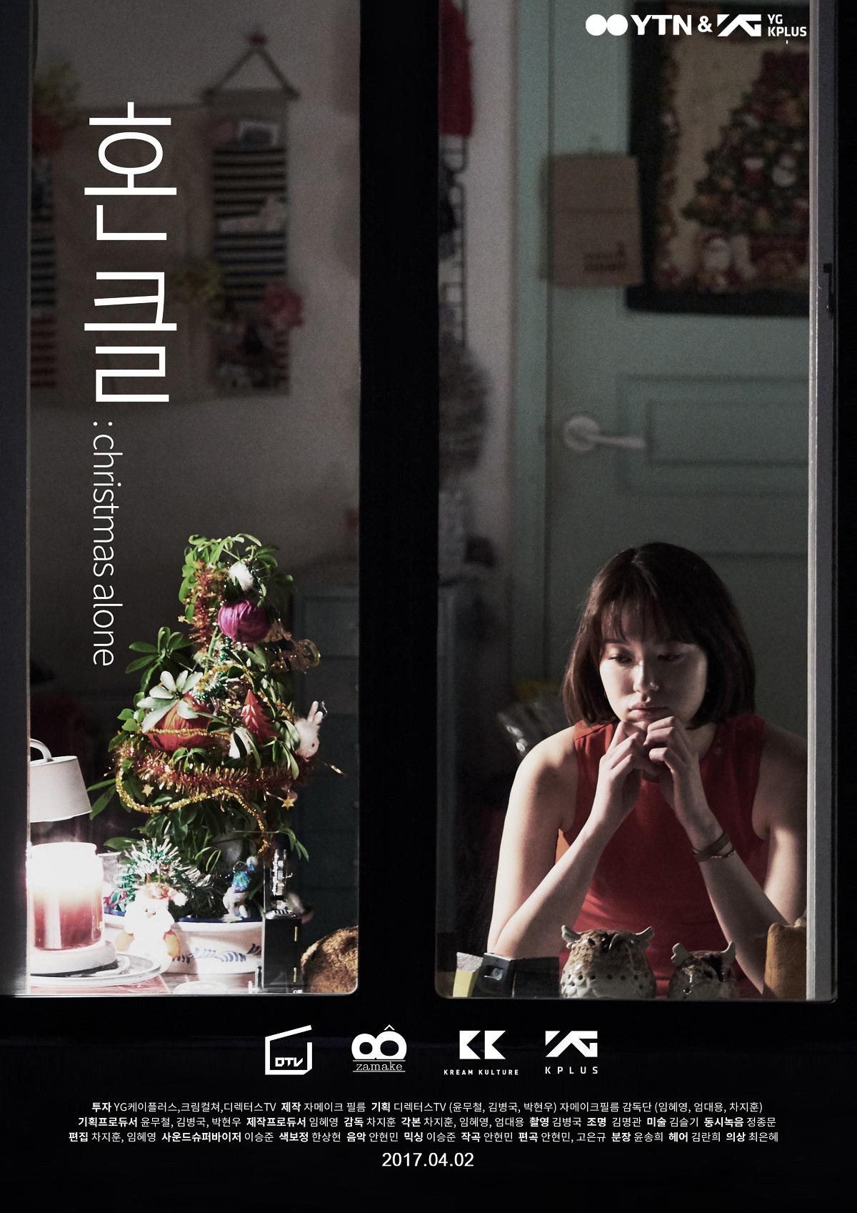 모델 이승미 주연의, '혼클' 2017 전북독립영화제 경쟁부분에 올라
