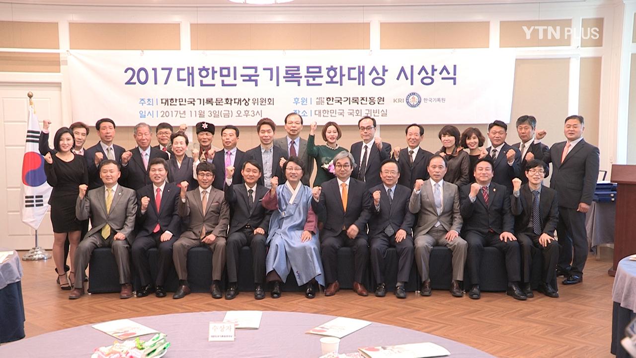코리아드라이브, '대한민국 기록문화대상' 2관왕