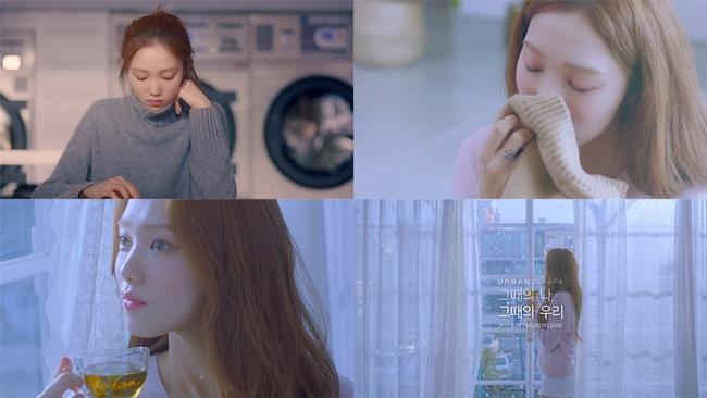 """어반자카파, 신곡 뮤비 티저 공개…이성경 """"팬으로서 행복해"""""""