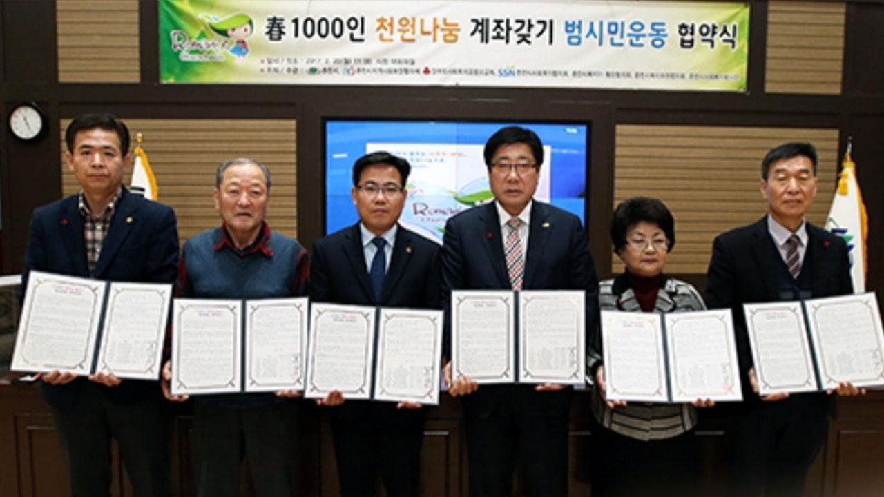 [좋은뉴스] 춘천시민들이 만든 '천 원의 기적'