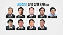 바른정당 '통합파' 집단탈당...정계개편 '스타트'?
