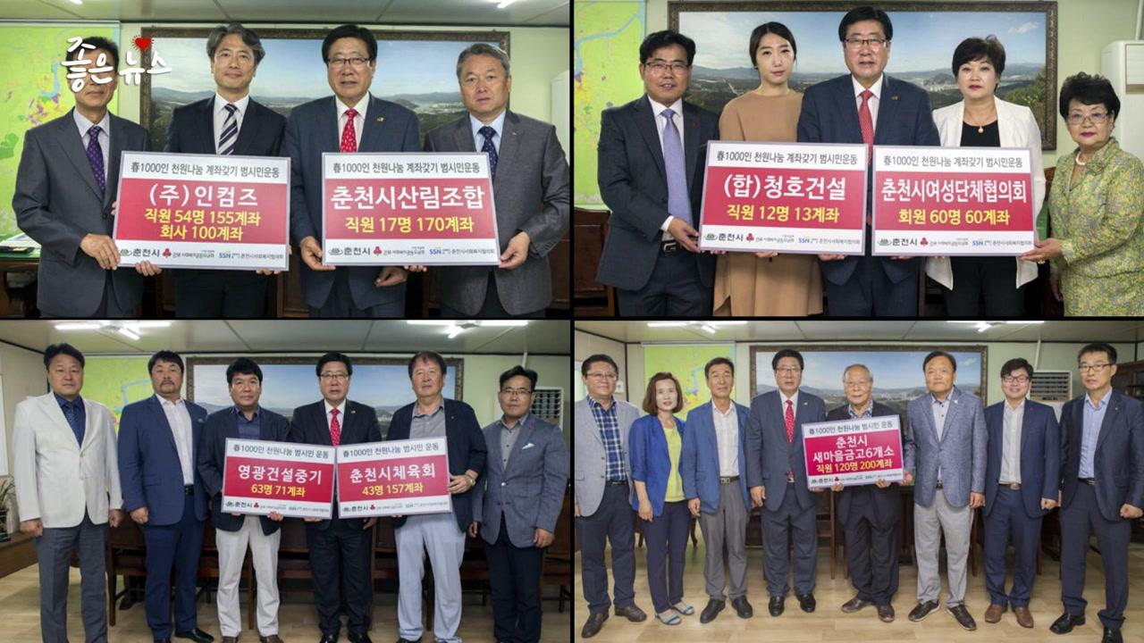 [좋은뉴스] 강원도 춘천의 '천원 나눔 계좌 갖기 운동'