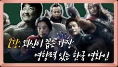 박찬욱 감독, 외신이 선택한 韓영화인 1위