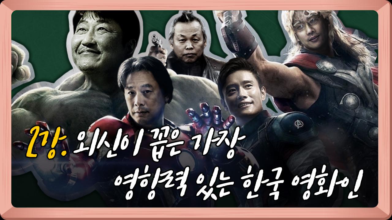 송강호 이병헌, 외신이 꼽는 韓대표 배우
