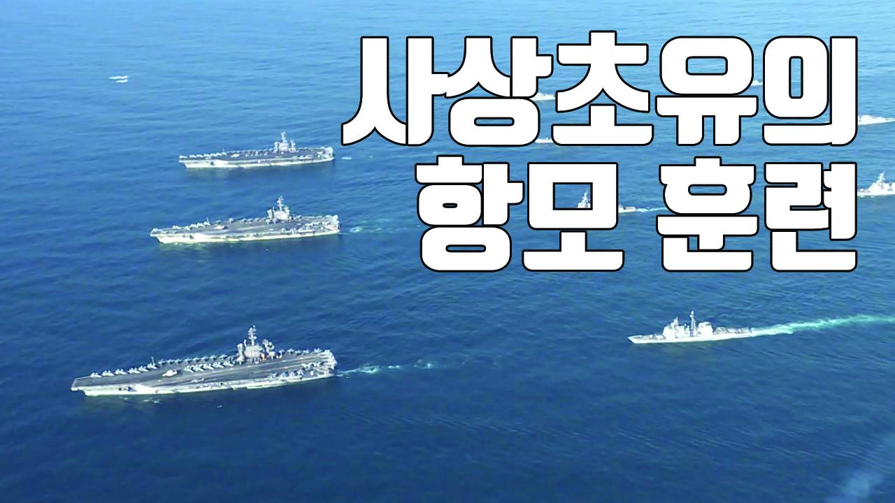 [자막뉴스] 사상 초유의 미 항모 3척 동시 훈련 시작