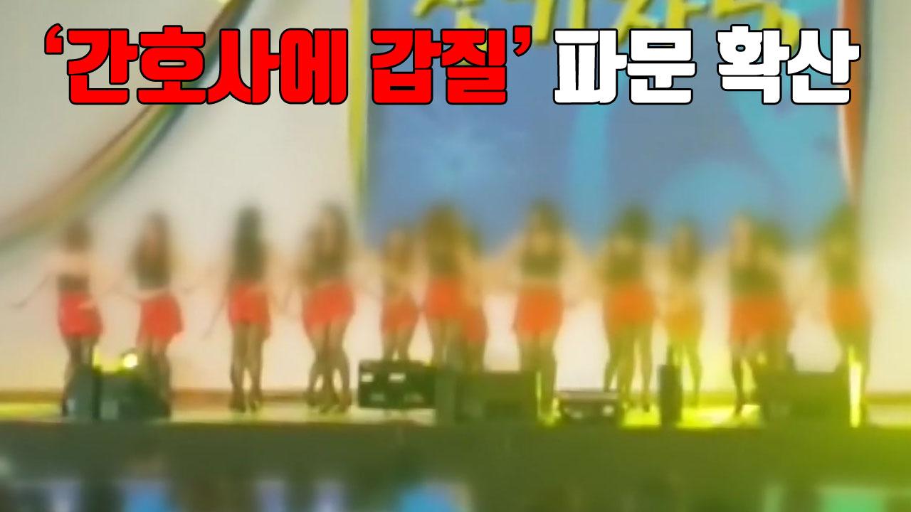 [자막뉴스] '간호사에 갑질' 성심병원 파문 확산