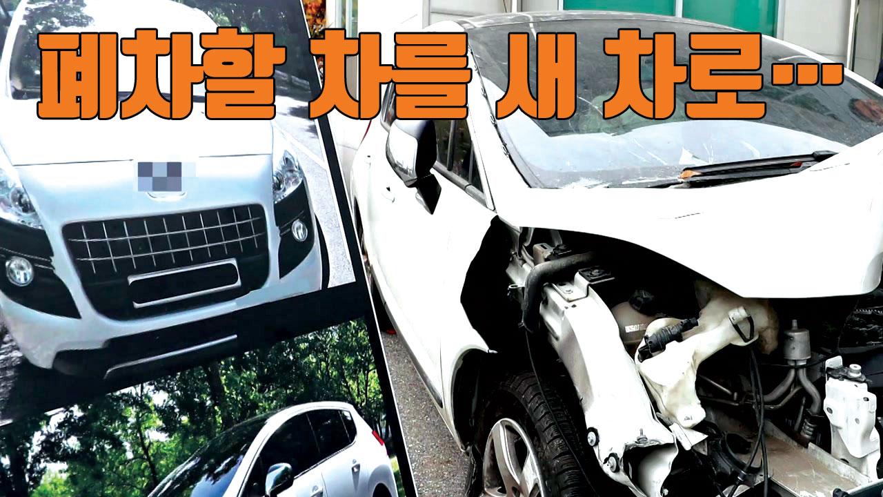 [자막뉴스] 폐차할 차로 '대출 사기'
