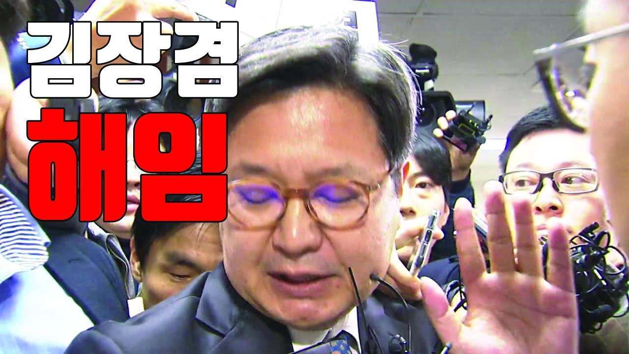 [자막뉴스] 김장겸 MBC 사장 해임...노조, 제한적 업무 복귀