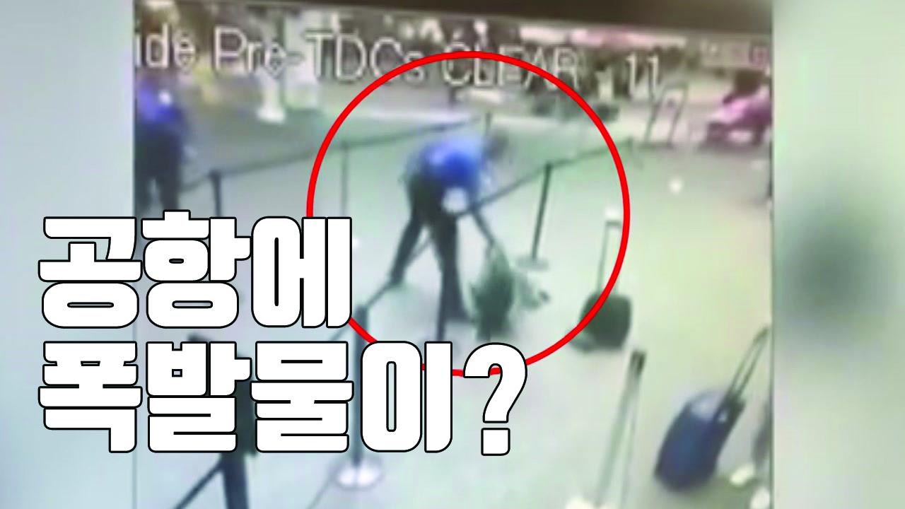 [자막뉴스] 공항 '폭발물 의심' 가방 맨손으로 처리한 남자