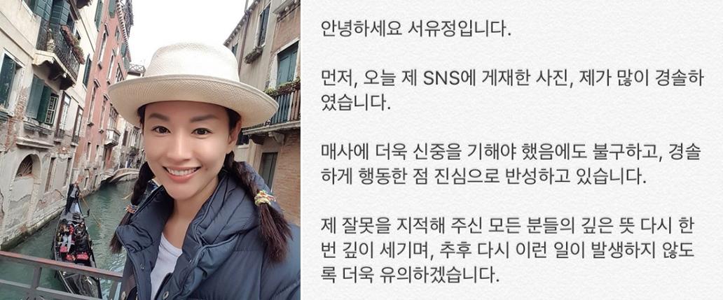 """""""경솔했다""""…서유정 사과에도 여전한 대중의 실망감"""