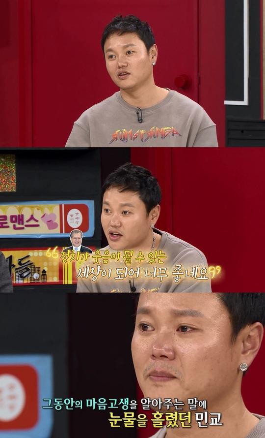 김민교, 아내와 상의 후 아이 낳지 않기로 한 이유