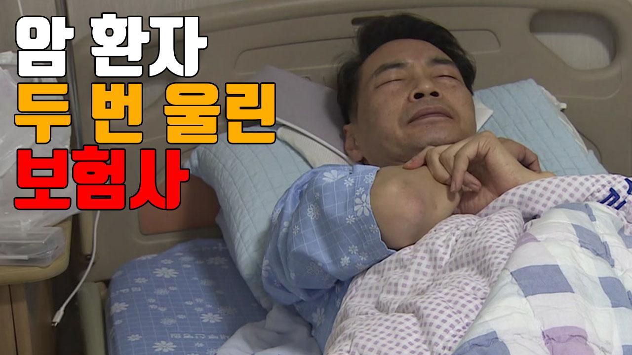 [자막뉴스] 암 환자 두 번 울린 보험사