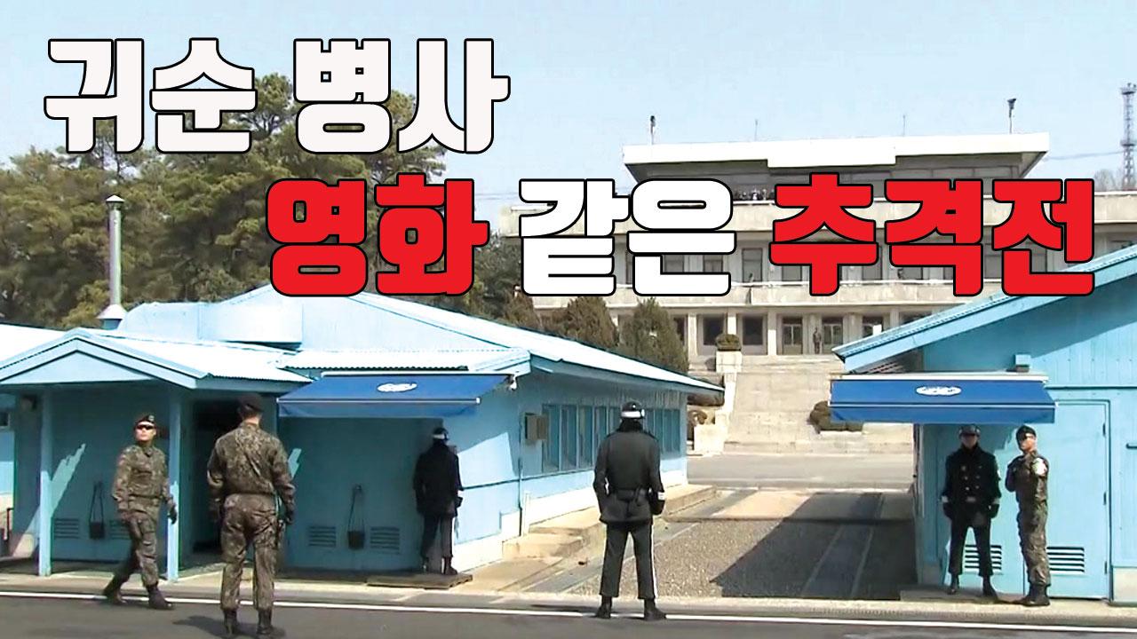 [자막뉴스] 무차별 사격 속...귀순 병사 영화 같은 추격전