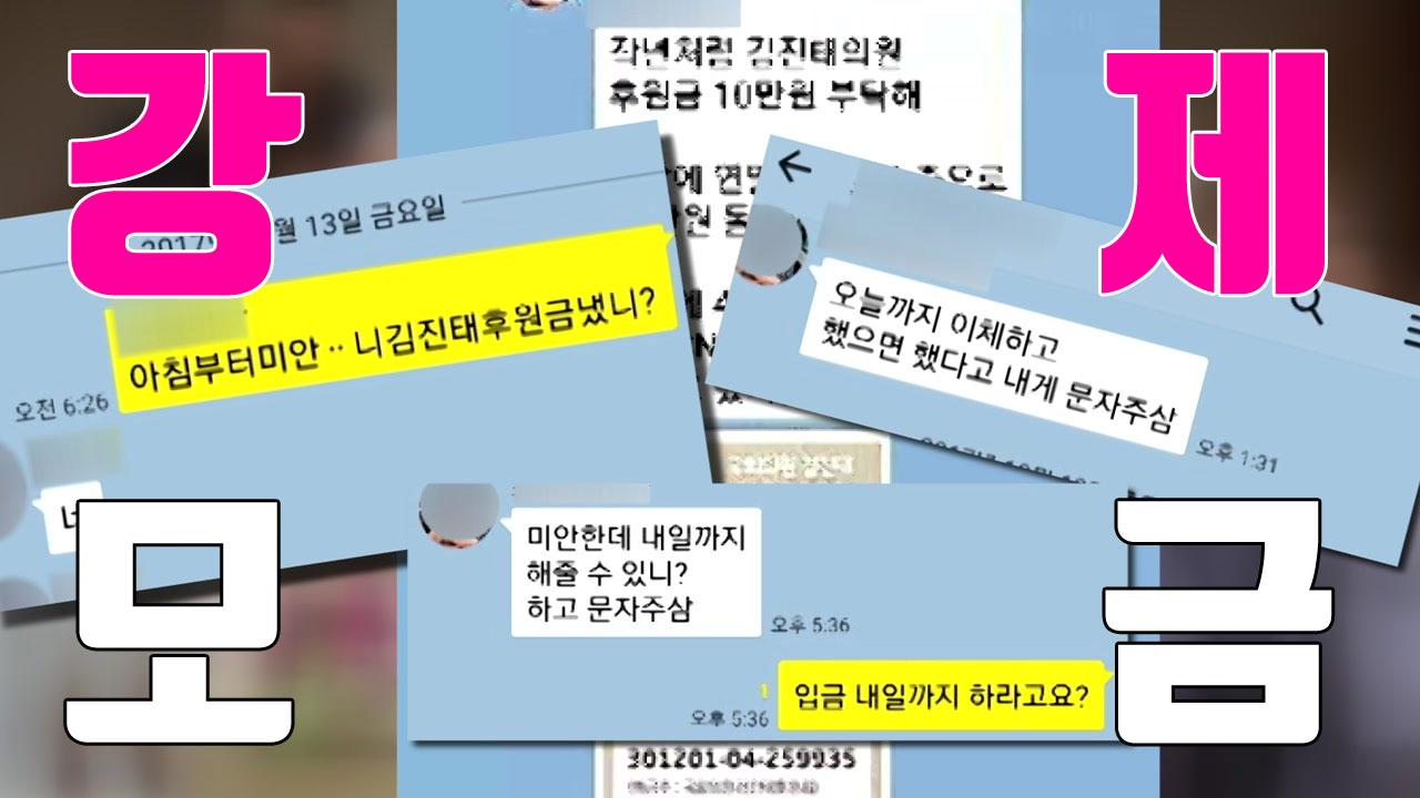 [자막뉴스] 엑셀 파일 만들어 독촉...김진태 후원금 강제 모금
