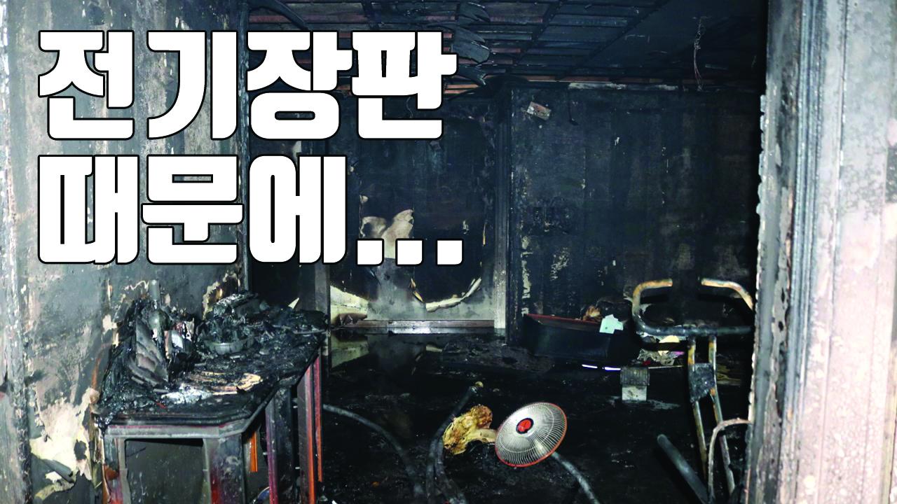 """[자막뉴스] """"추위에 전기장판 켰다가..."""" 일가족 참변"""