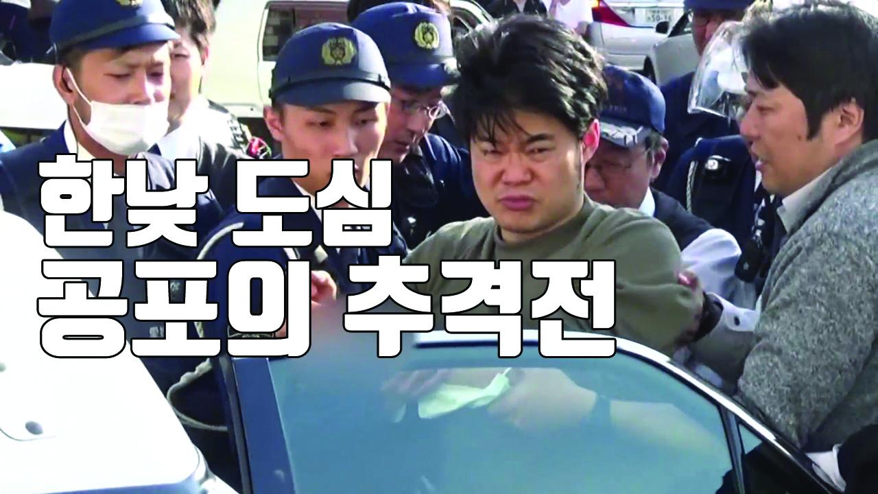 [자막뉴스] 日 한낮 도심 공포의 추격전...쇼핑 거리로 돌진