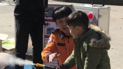 [좋은뉴스] 사랑과 나눔에 불 지핀 소방관들