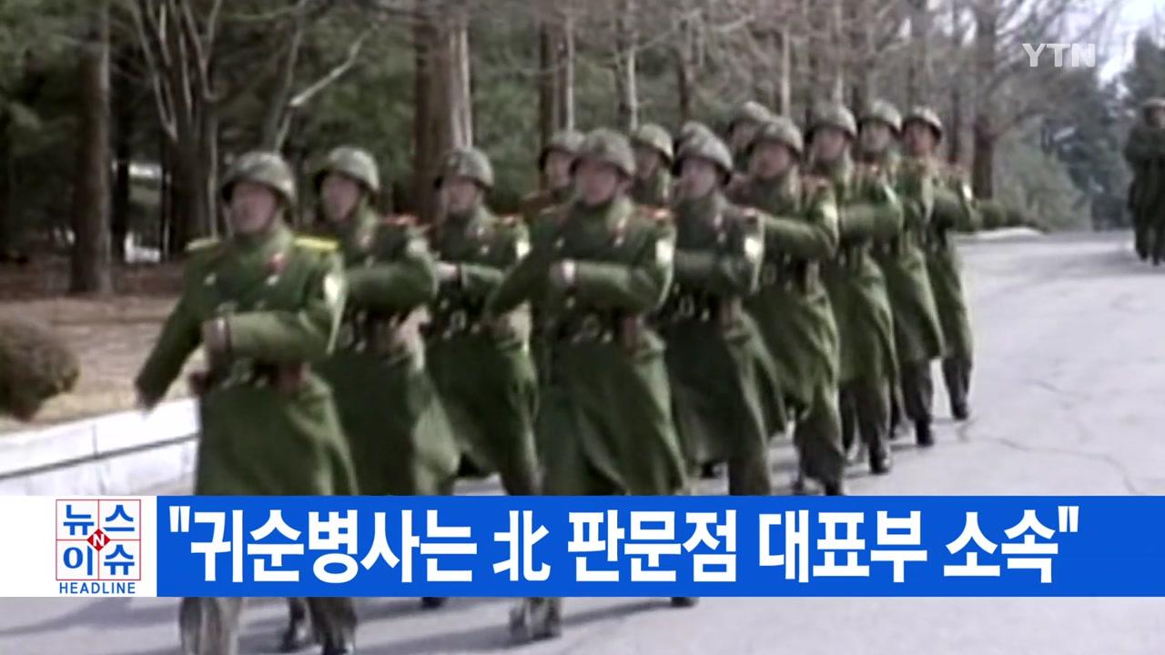"""[YTN 실시간뉴스] """"귀순병사는 北 판문점 대표부 소속"""""""