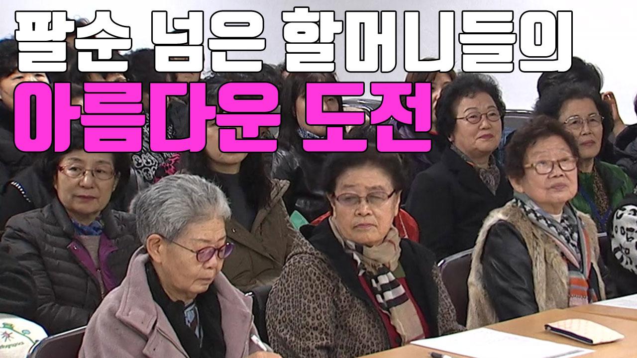 [자막뉴스] 팔순 넘은 할머니들의 아름다운 도전