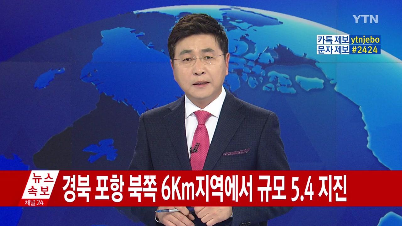 [YTN 실시간뉴스] 전국 곳곳서 지진동 감지...건물 흔들려