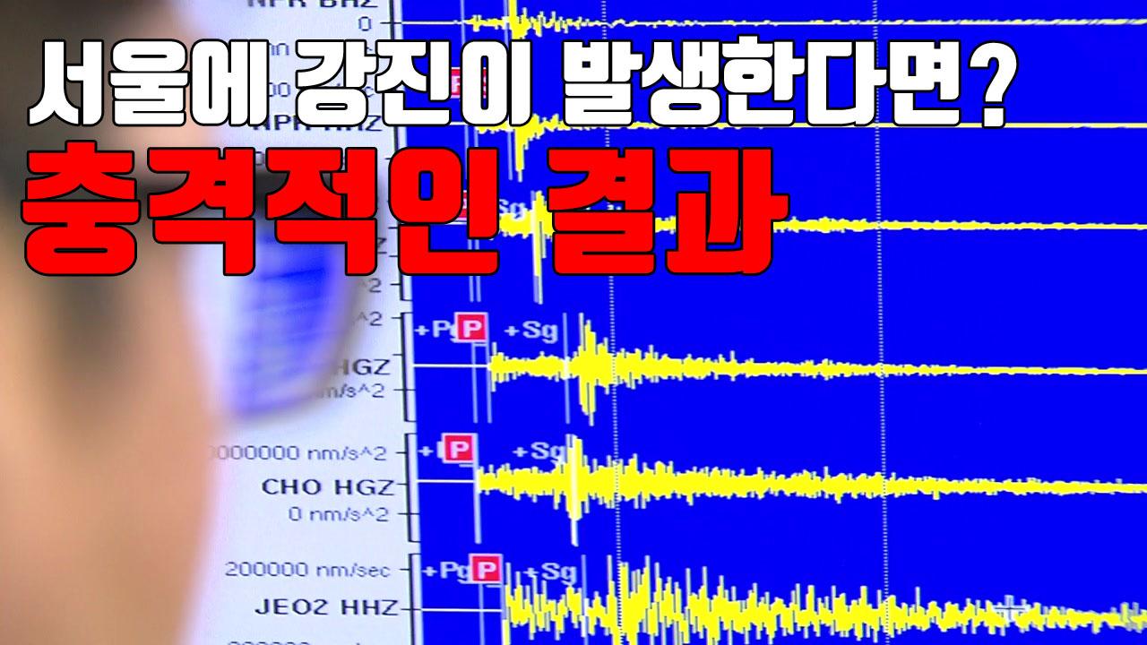 [자막뉴스] 서울에 강진이 발생한다면?...충격적인 결과