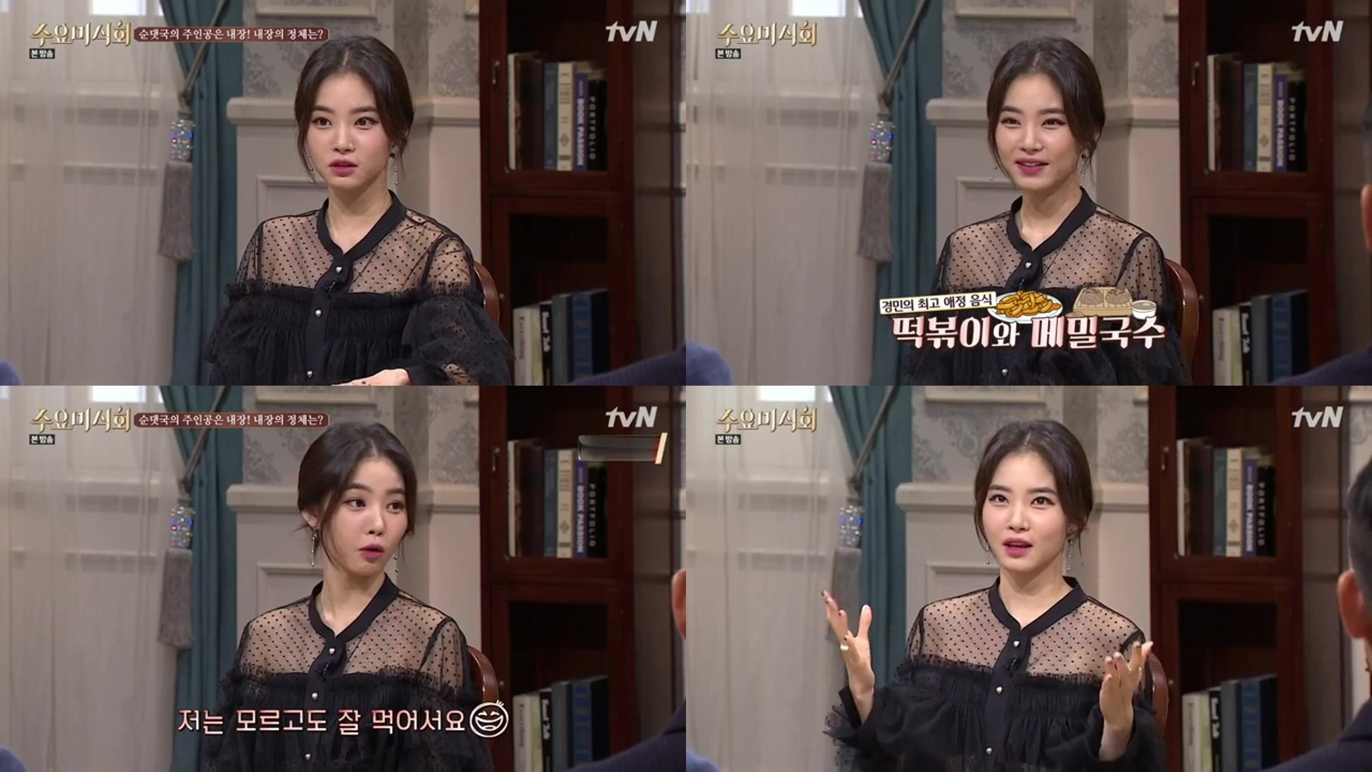 '수요미식회' 황승언, 물오른 예능감 '뿜뿜'
