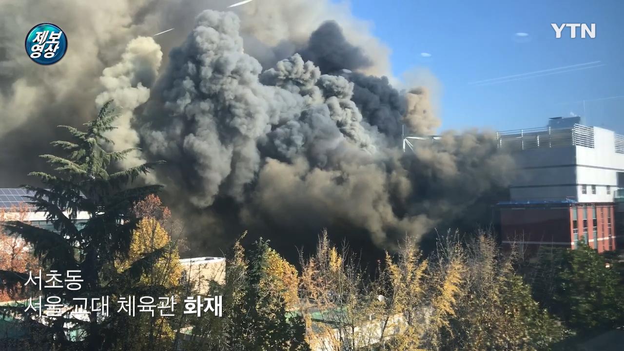 [영상] 서울교대 화재···아직까지 인명 피해는 없어