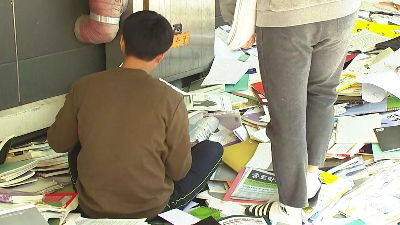 """""""내 책 어디 있나?""""...수험생들 '답답·당황'"""
