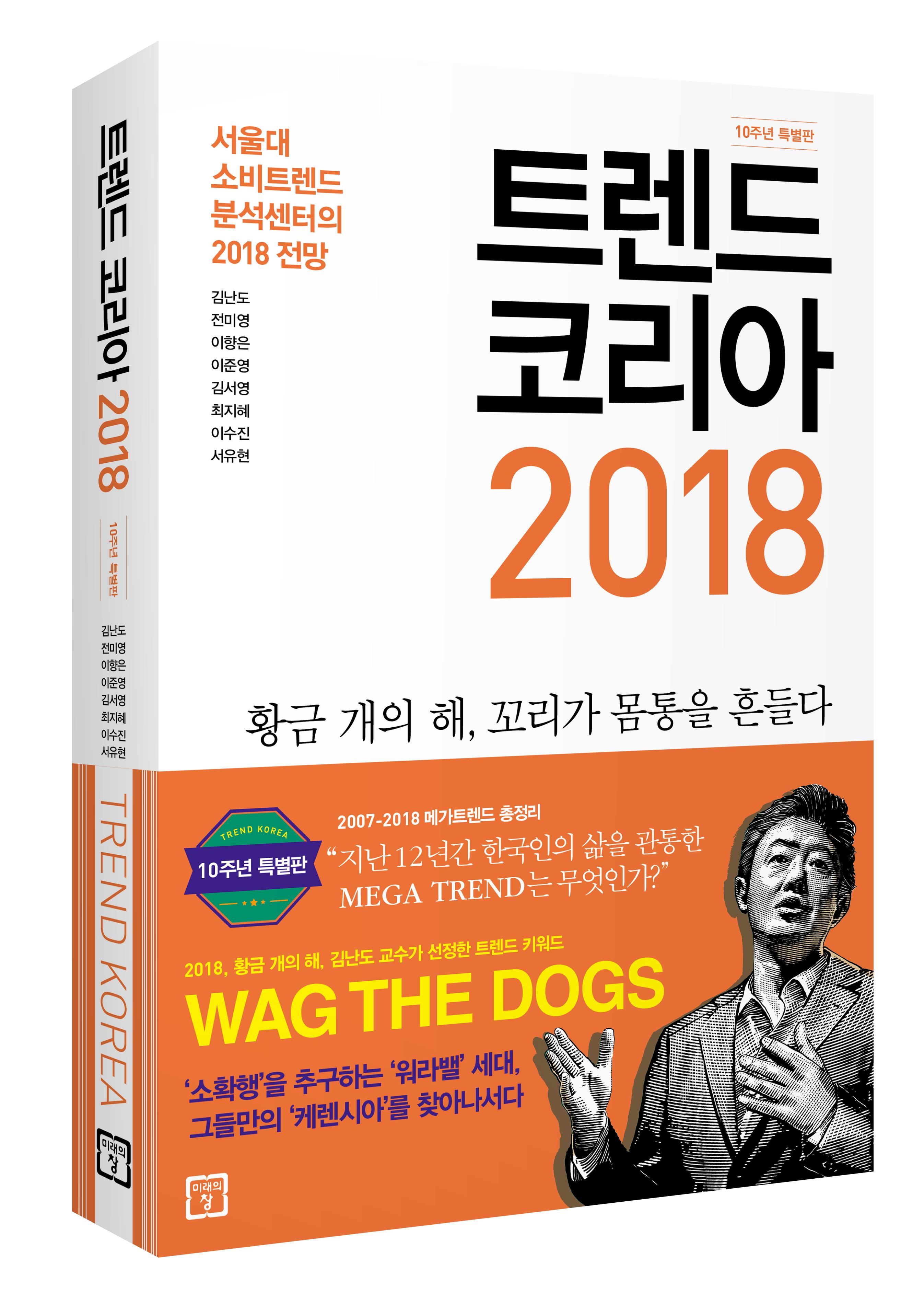 2018년 황금 개띠 해, 한국 사회 주도할 트렌드는? '트렌드 코리아 2018'