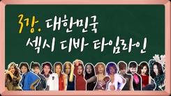 韓섹시디바 계보..김완선 엄정화 이효리 현아 선미