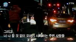 [제보영상] 차량에 낀 운전자···시민들의 도움으로 탈출 해