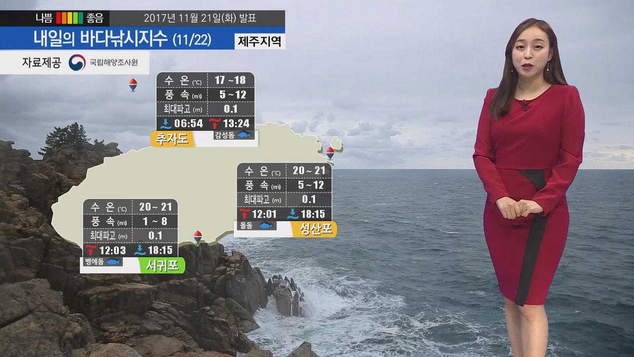 [내일의 바다낚시지수] 11월 22일 경기북부 시작 전국적으로 비 소식 우비 챙겨 나가야