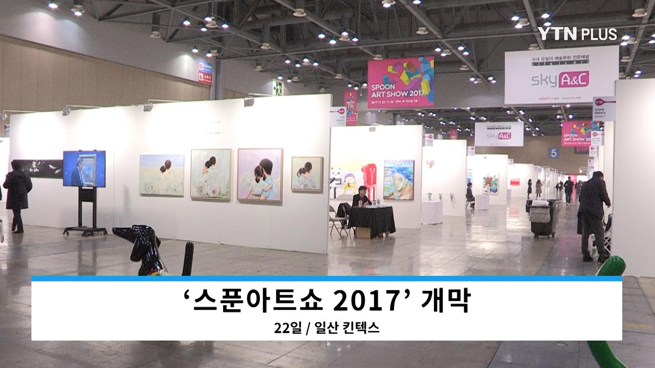 역량 있는 젊은 아티스트 발굴… '2017 스푼아트쇼' 개막
