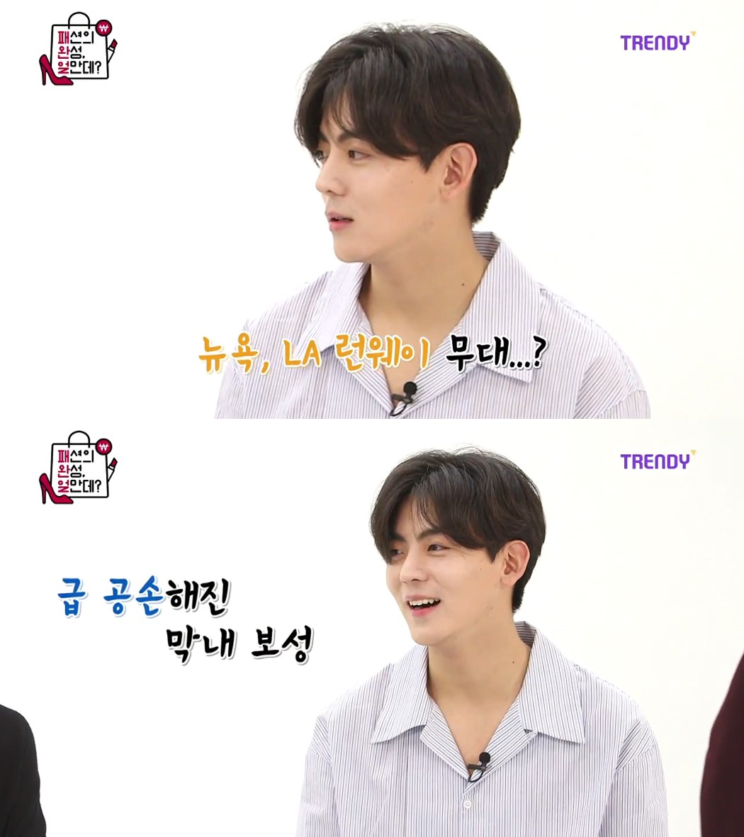 박보성, '패완얼 - 패션의 완성, 얼만데?' 첫 방송 신고식 시원하게 치러