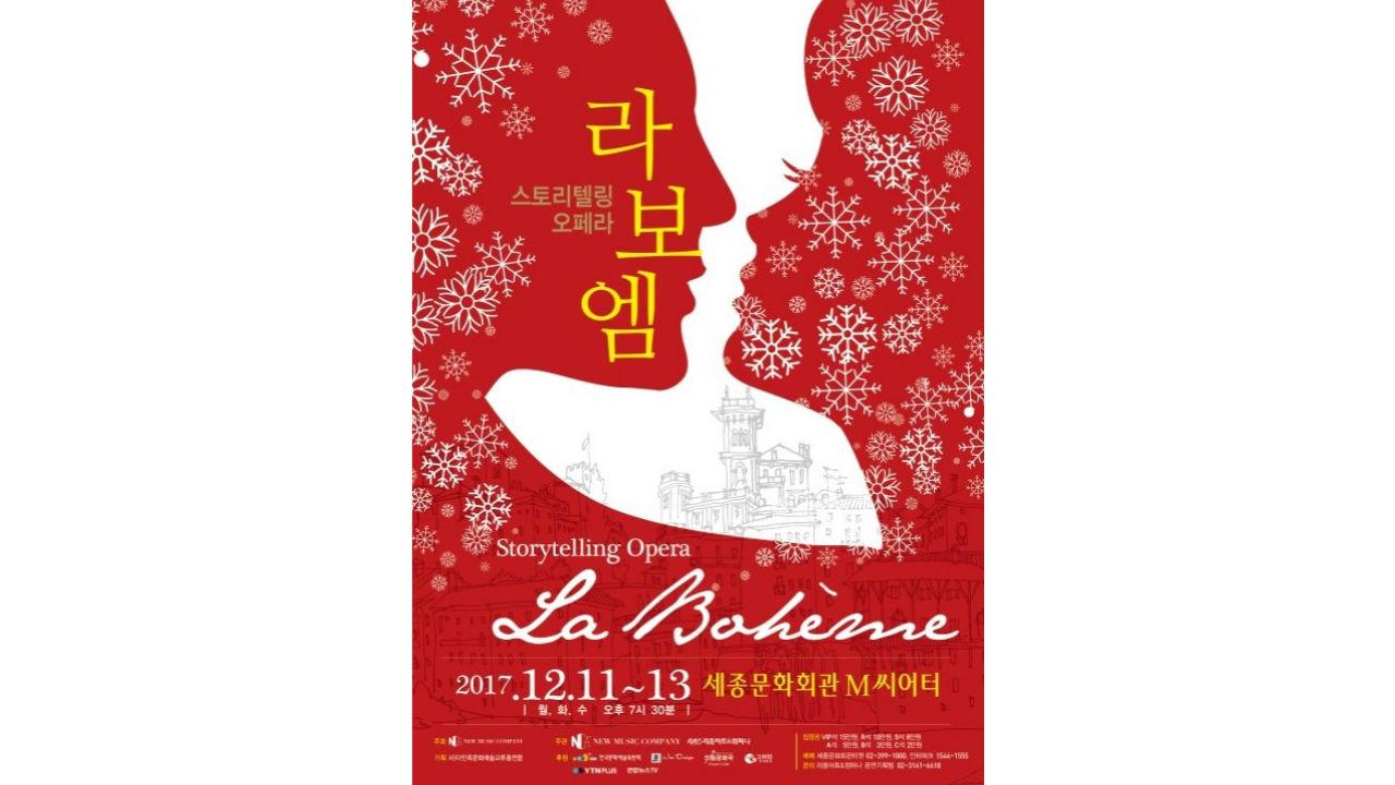 이야기로 풀어가는 오페라 '라보엠'… 12월 11일 세종문화회관